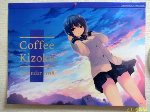 珈琲貴族さんの女子高生イラストカレンダー