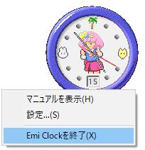 ExitEmiClockByMenu.png