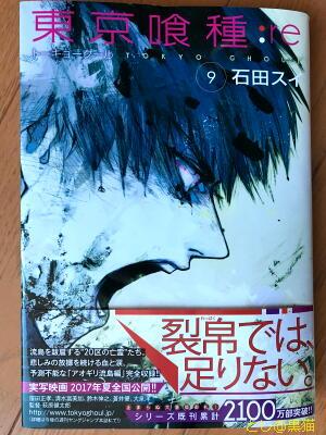 東京喰種 :re (9)
