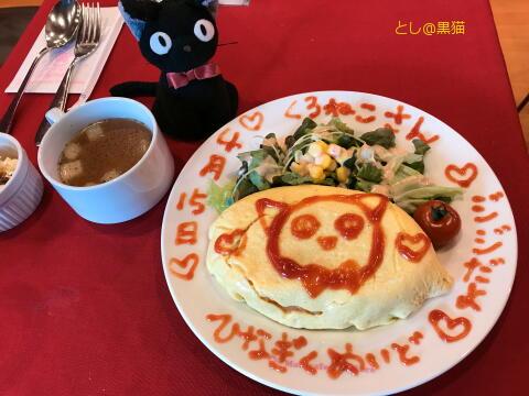 ぴなふぉあ 1号店 ひなぎくオムライス & つかさカクテル