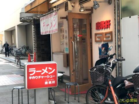 唐桃軒(とうとうけん) 牛バラチャーシュー冷やし麺