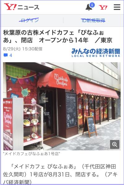 ぴなふぉあ 1号店 閉店の日