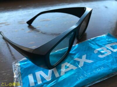 スター・ウォーズ / 最後のジェダイ IMAX 3D みてきた