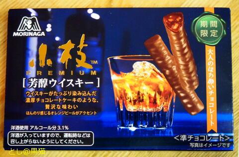 小枝 PREMIUM 芳醇ウイスキー(期間限定)