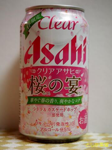 クリアアサヒ<桜の宴>