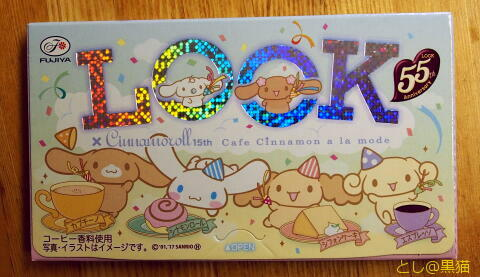 LOOK シナモロール(カフェ・シナモンアラ・モード)