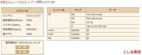 sakura_dns_domain_zone.jpg