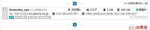 sakura_vps_control_panel_2.png